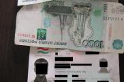 Иностранец предлагал 2 тысячи рулей. Фото: пресс-служба Харьковского погранотряда
