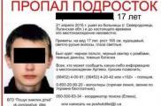 Парень пропал из интерната полгода назад. Фото: пресс-служба Харьковского погранотряда