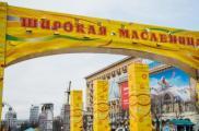 Масленицу на площади Свободы начнут праздновать завтра. Фото: сайт горсовета