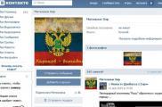 СБУ обратила внимание на интернет-сепаратистов. Фото: vk.com