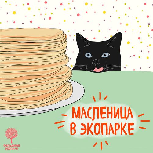 post_news_6770_maslenitsa2.jpg