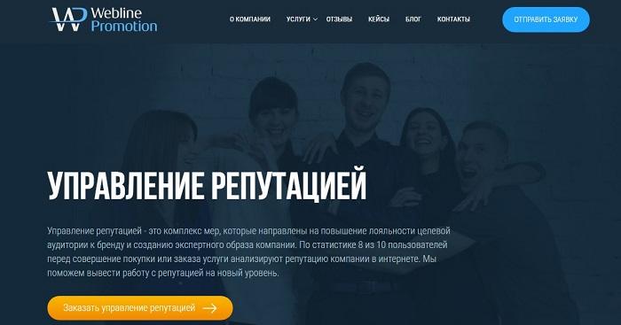 webline-promotion.jpg