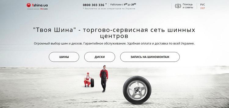 tshina.ua-1.jpg