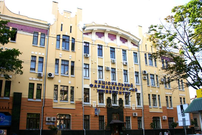natsionalnyiy-farmatsevticheskiy-universitet-nfau.jpg