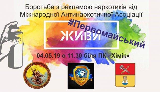 В Харьковской области проведут акцию по уничтожению рекламы наркотиков