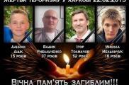 Во время взрыва погибли четверо харьковчан. Фото: Sergey Vyaliy/Facebook