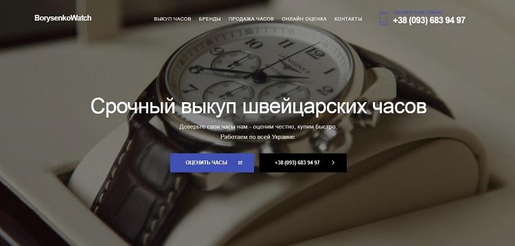 Часов одесса выкуп срочный cartier стоимость часы