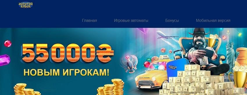 Онлайн-казино золотой кубок – игровые автоматы и бонусы