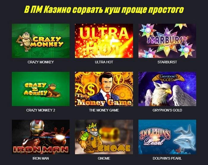 """Картинки по запросу """"Виртуальное ПМ казино"""""""""""