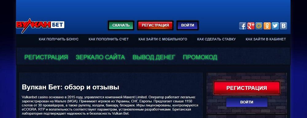 play-vulkan-stavka.org