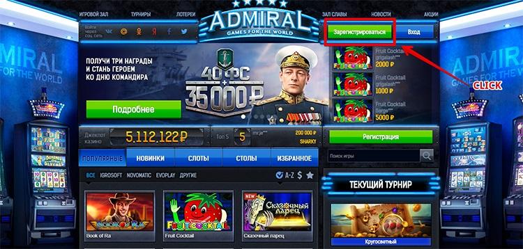 адмирал регистрация казино