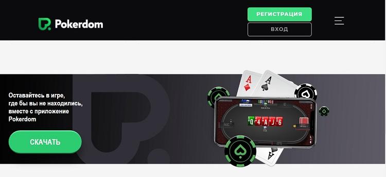 poker-dom2018.jpg