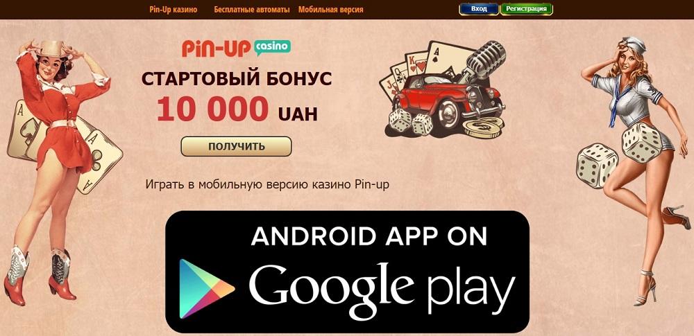 скачать Pin Up казино дя андроид онлайн на сайте ruslots777.com