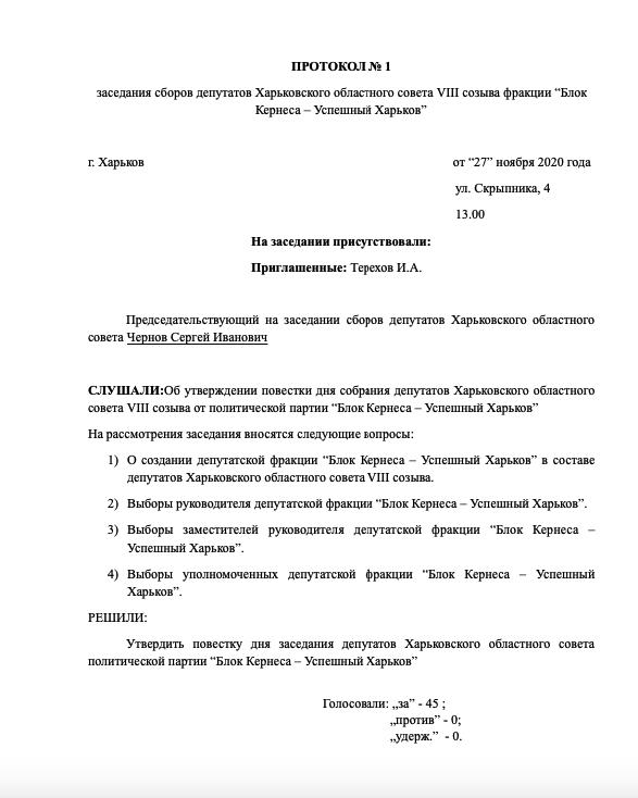 protokol.png
