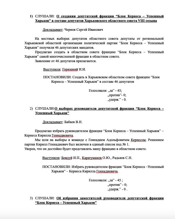 protokol2.png