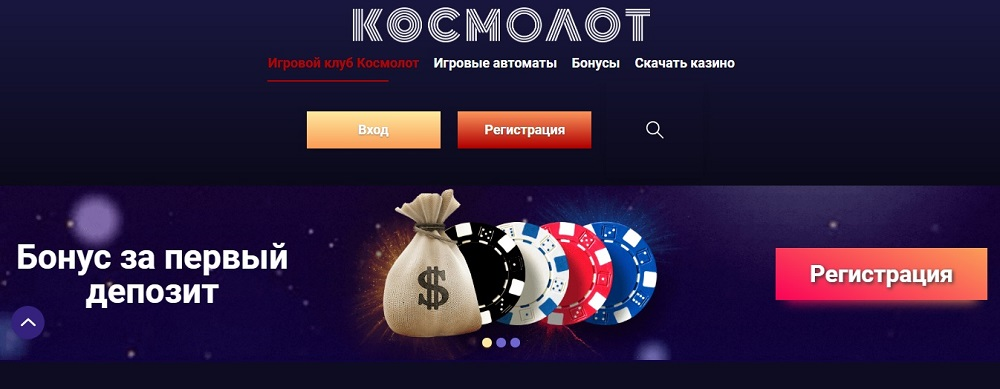 Основной вэб-портал игрового клуба Космолот