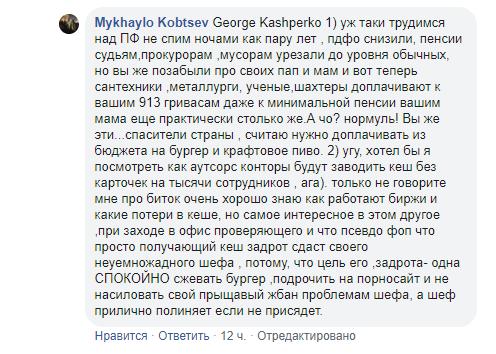 Нардеп від БПП Кобцев назвав айтівців задротами: Кустарі клавіатури не можуть конкурувати навіть з індюками 01