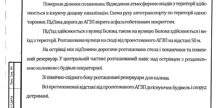 proekt_zapravka.jpg