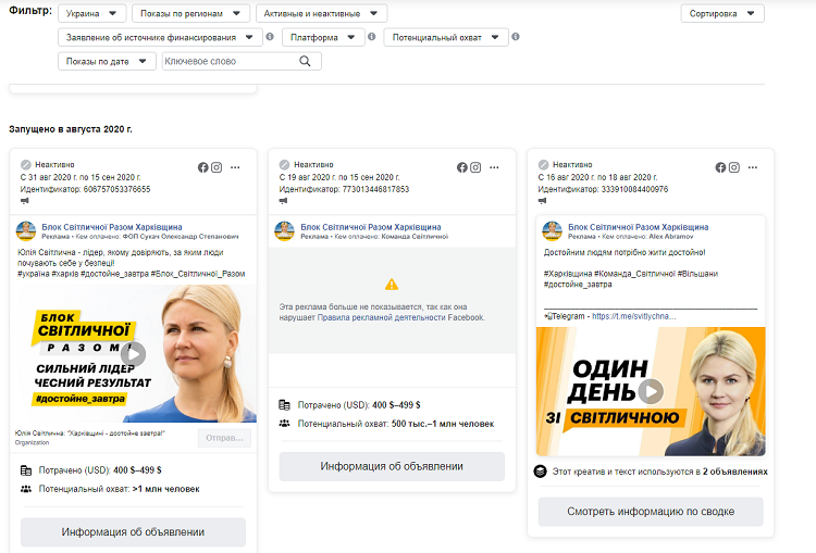 20-09-20_facebok_ogliad_za_misiac_svitlychna.png