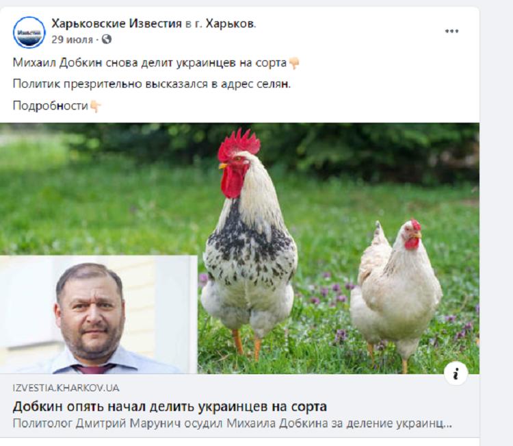 26_09_21_kharkiv_dobkin_delit_na_sorta.png