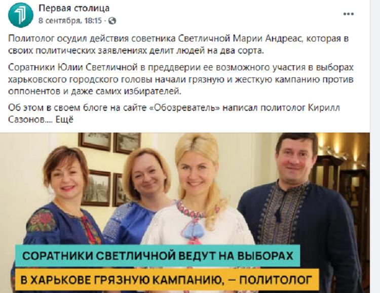 26_09_21_kharkiv_svitlychna_ta_brudna_kampania.png