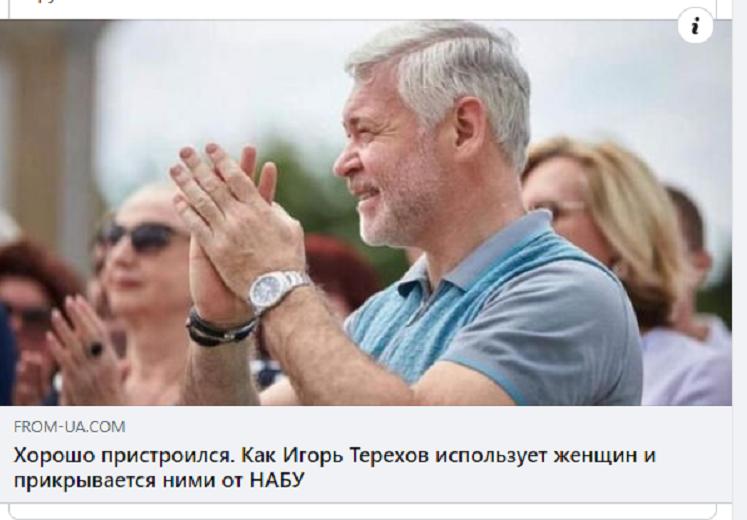 26_09_21_kharkiv_terekhov_zhentschiny.png