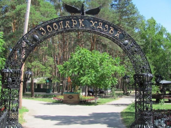 zoopark_harkovskoy_gosudarstvennoy_zooveterinarnoy_akademii.jpg