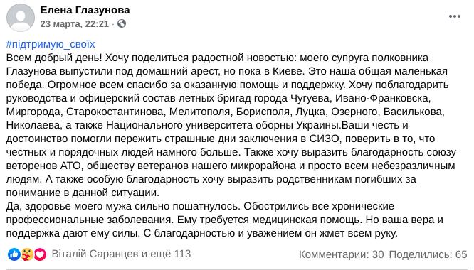 snimok_ekrana_ot_2021-03-26_10-35-12.png